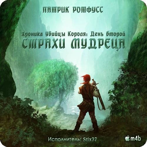 Патрик Ротфусс Книги Epub