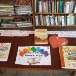 Международный день чтения вслух «Обрати свое сердце к книге»