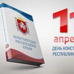 Правовая информина «Закон по которому живет Крым»