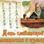 Познавательный час онлайн «Славянского слова узорная вязь»