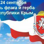 Познавательный час. Онлайн. «Главные символы флаг наш и герб»