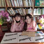 Республиканский читательский марафон «Получи радость чтения»